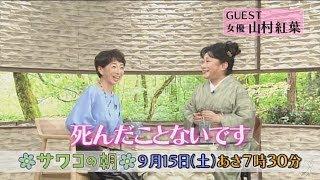 土曜あさ7時30分『サワコの朝』9月15日のゲストは女優の山村紅葉 ☆番組...