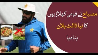 """""""No More Biryani"""": Coach Misbah-Ul-Haq Sets Up New Diet Plan For Pak Cricketers"""