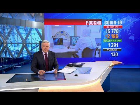 В России зарегистрировано почти 16 тысяч случаев заражения коронавирусом.