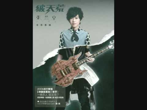Zhang Yun Jing (破天荒) - 偏爱 (pian ai)