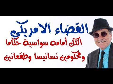 د.أسامة فوزي # 1263 -  اللجؤ الى القضاء الامريكي لملاحقة نسانيس الامارات