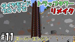 【マインクラフト】#11 ダイヤモンドブロックでトラップタワー リメイク ~ス…