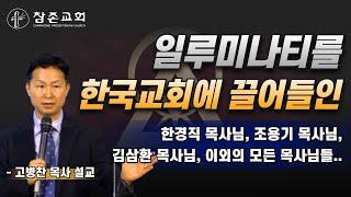 일루미나티를 한국교회에 끌어들인 한경직 목사님, 조용기 목사님, 김삼환 목사님, 이외에 모든 목사님들