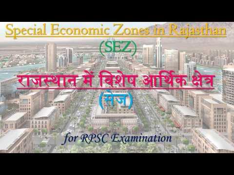 Special Economic Zones in Rajasthan (SEZ) राजस्थान में विशेष आर्थिक क्षेत्र (सेज)