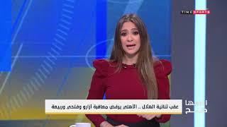 عقب ثنائية الهلال .. الأهلي يرفض معاقبة أزارو وفتحي وربيعة - العبها صح