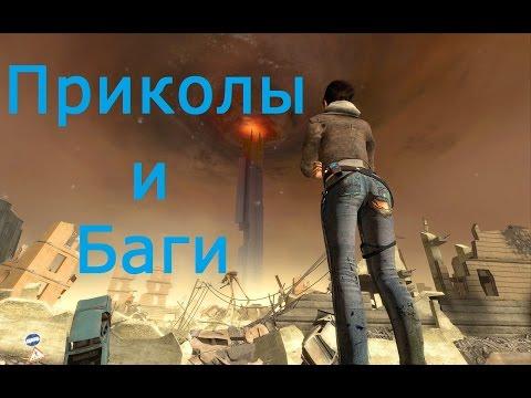 Half Life 2 АЛЕКС ГОЛАЯ !!! смотреть онлайн бесплатно
