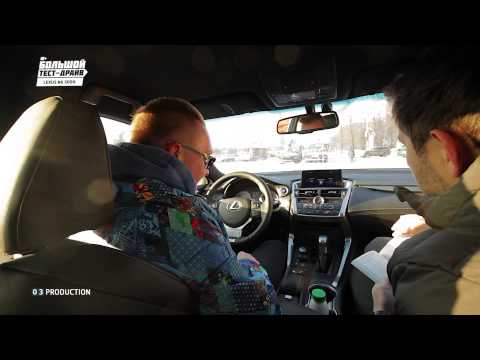 Фото к видео: Lexus NX 300h - Большой тест-драйв (видеоверсия)