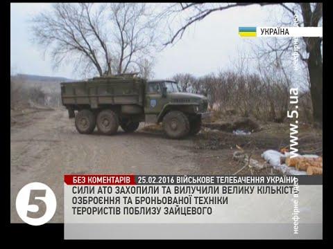 Сили #АТО під Зайцевим захопили значну кількість російської зброї