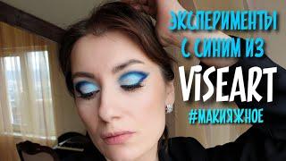 Синий макияж с viseart некультурная культура