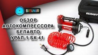 Видео-обзор автомобильного компрессора БЕЛАВТО УРАЛ-1 БК 41