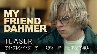 (字幕)My Friend Dahmer - Teaser