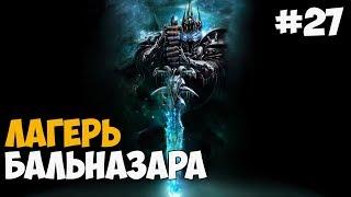 ЛАГЕРЬ БАЛЬНАЗАРА  Warcraft 3 Frozen Thorne Прохождение На Русском - Часть 27