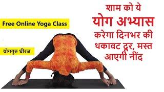Evening Basic Yoga Asana Pranayam Sequence | Yoga Guru Dheeraj LIVE Online Class | Hatha Yoga Hindi