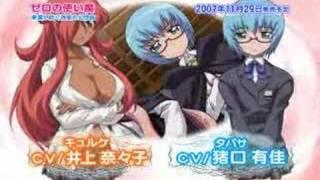 Zero no Tsukaima 2 Ps2 Game PV Video