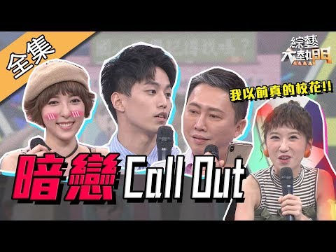 CALL OUT 190617