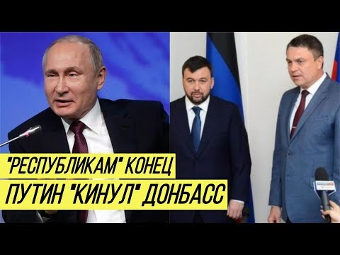 Кидок Путина: Пушилин впал в панику из-за формулы Штайнмайера