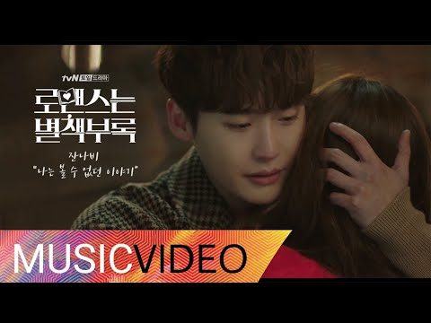 [MV] JANNABI (잔나비) - A Story I Couldn't See (나는 볼 수 없던 이야기) Romance is A Bonus Book OST Part.1
