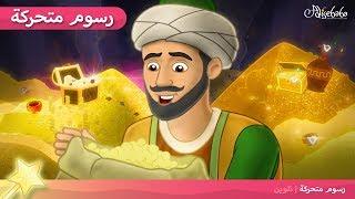 علي بابا والأربعون لصوص قصص للأطفال الرسوم المتحركة رسوم متحركة