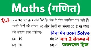 Maths Short tricks in hindi for - RAILWAY GROUP-D, NTPC, SSC CGL, CHSL, MTS, BANK & all exams