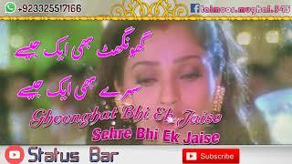 Har Ek Muskurahat With Lyrics |Ankhon Mein Tum Ho |Alka Yagnik |Anu Malik|Sad Status