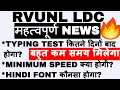 RVUNL LDC TYPING TEST, TYPING SPEED AND MANY MORE DOUBTS