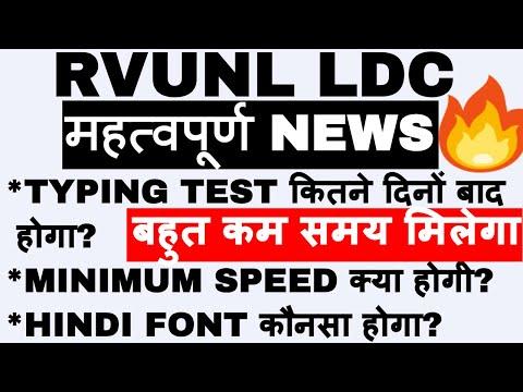 RVUNL LDC TYPING
