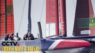 [国际财经报道] 法国马赛:国际帆船大奖赛精彩瞬间 | CCTV财经