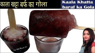 काला खट्टा बर्फ का गोला-Baraf ka Gola-kala khataa baraf ka gola Recipe-chuski recipe-Popsicle recipe