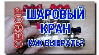 ОБЗОР ВОДОПРОВОДНЫХ (ШАРОВЫХ) КРАНОВ