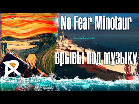 No fear | Minotaur | Минотавр с РЛС, music video