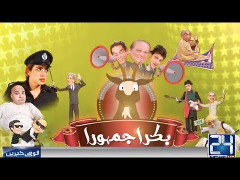 Kun Ke Jamhuriyat Hai - Eid Special Comedy Show - 2 September 2017 - 24 News HD