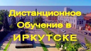 Дистанционное обучение в Иркутске