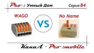 Клемы Wago vs Noname. Сравнение и тест. Серия 84