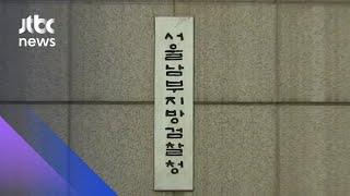 서울 한복판 '불법 도박장 개설'…개그맨…