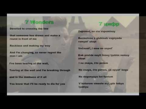 Sergey Lazarev - 7 wonders karaoke