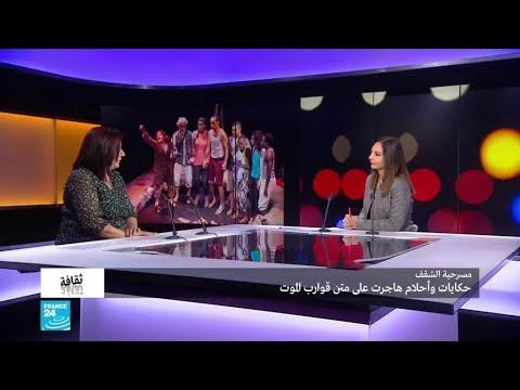 المخرجة التونسية سيرين قنون: -مسرحية الشقف.. قارب يحمل القضايا العربية-  - نشر قبل 17 ساعة
