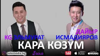 KG Эльмурат & Дайыр Исмадияров - Кара козум / Жаны 2018