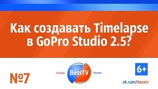 GoPro совет: Создаём Timelapse (Таймлапс) в GoPro Studio. Уроки, как снимать экшн-камерой гопро