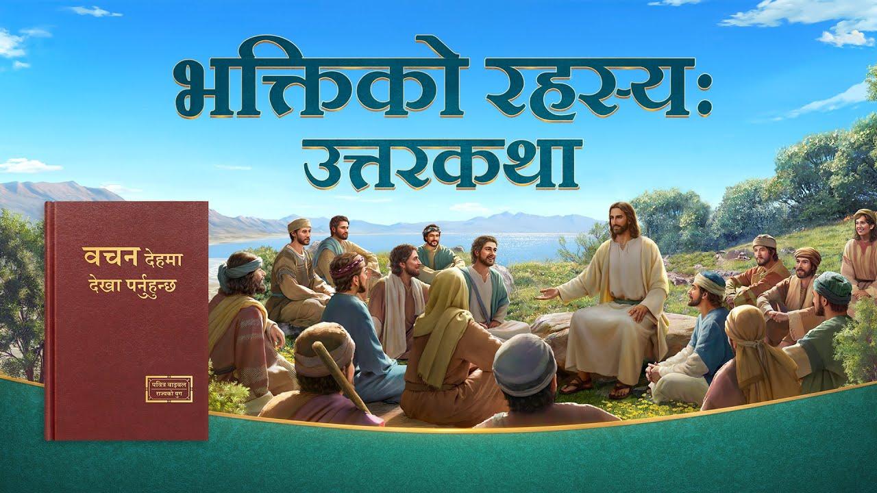 Christian Movie | भक्तिको रहस्य: उत्तरकथा (Nepali Subtitles)