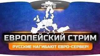 ЕВРОПЕЙСКИЙ СТРИМ! Русские нагибают буржуев на Евро-Сервере.