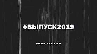 ВЫПУСК 2019 клип на последний звонок