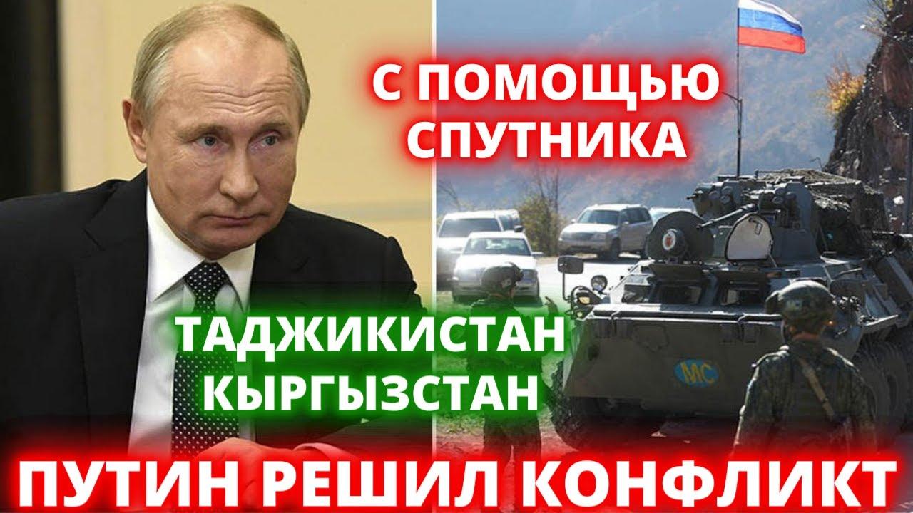 Прямо Сейчас!!!  Границы Таджикистана и Кыргызстана! Россия решить конфликт с помощью спутника!