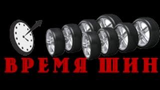 видео Интернет-магазин шин и дисков- Шины, диски в Рязани