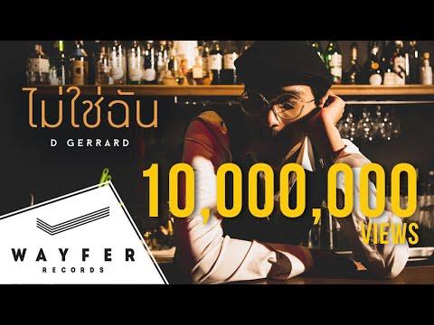 D GERRARD - ไม่ใช่ฉัน (It's Not Me)【Official Music Video】