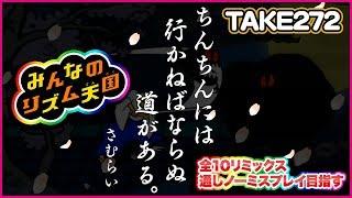 【Wii】リズム天国全リミックス連続ノーミス目指す【TAKE272~】