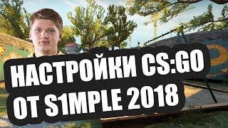 НАСТРОЙКИ CS:GO S1MPLE 2019