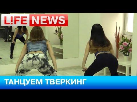 LIfeNews танцует тверкинг в прямом эфире