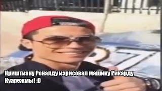 Криштиану Роналду изрисовал машину Рикарду Куарежмы! :D(Ставь лайк бро=) Это поможет быстрому выходу видео! ·············· ··············· ····..., 2015-03-28T17:14:00.000Z)