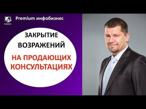 Premium Инфобизнес. Закрытие возражений на продающих консультациях.
