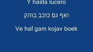 Enrique Iglesias | Juan Luis Guerra | Cuando Me Enamoro | כאשר אני מתאהב | תרגום בעברית | Hebreo